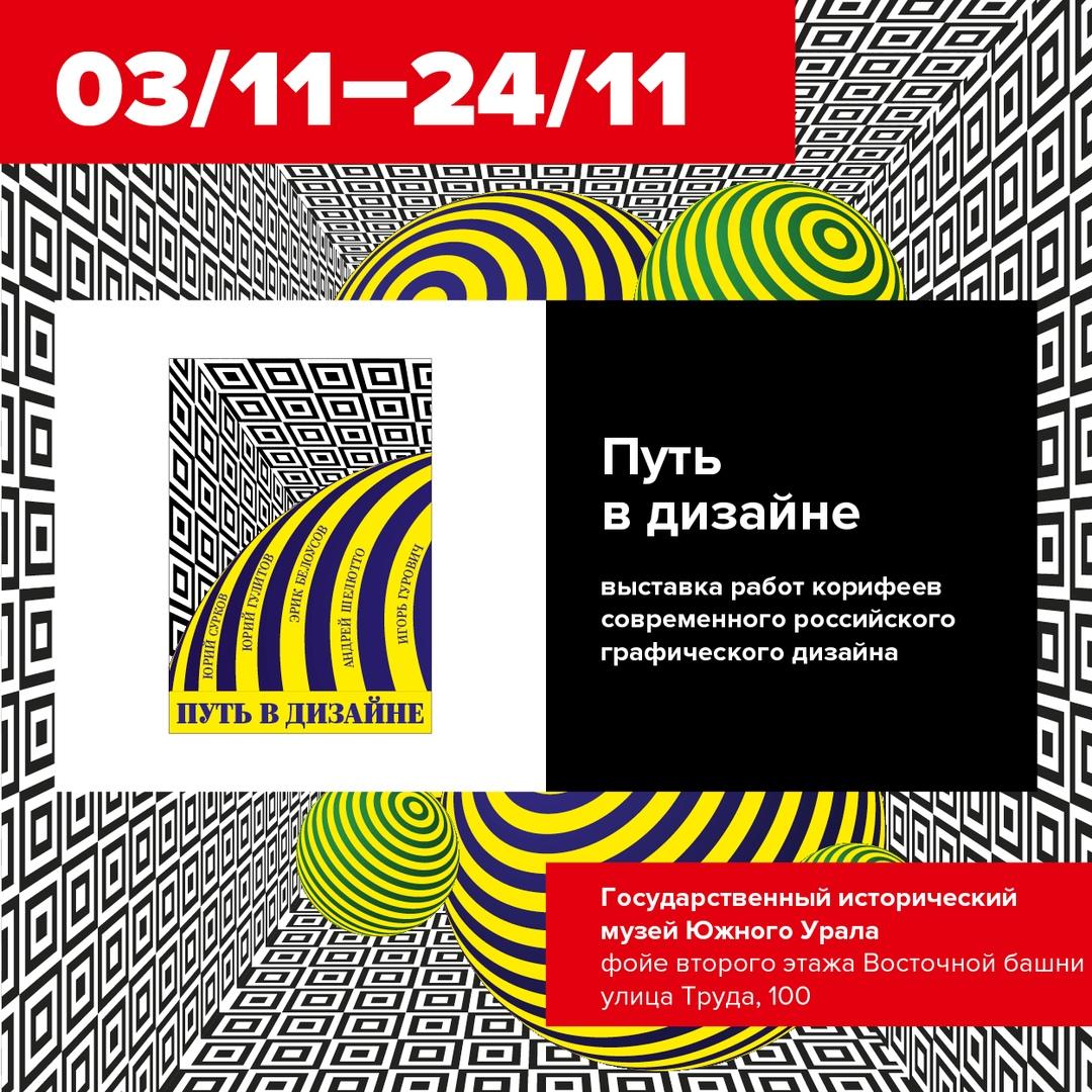 Афиша Челябинск Путь в дизайне