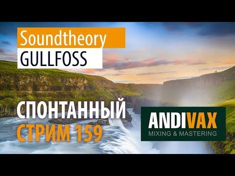 AV CC 159 - Soundtheory GULLFOSS РОЗЫГРЫШ 1 ЛИЦЕНЗИИ