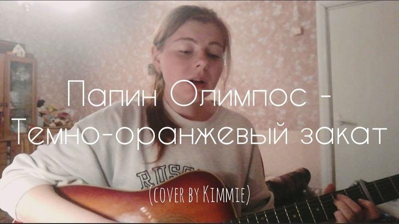 Папин Олимпос - Темно-оранжевый закат (cover by Kimmie)