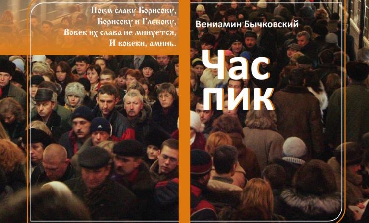 Веньямін Бычкоўскі: пакароны прыгажосцю Палесся