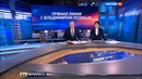 Вести в 20:00 • Вести в 20:00. Эфир от 14.04.2016