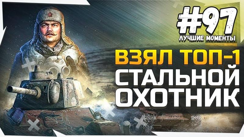 ZAMAX БЕРЕТ ТОП 1 В СТАЛЬНОМ ОХОТНИКЕ НАРЕЗКА БОМБЕЖЕК В WOT 97
