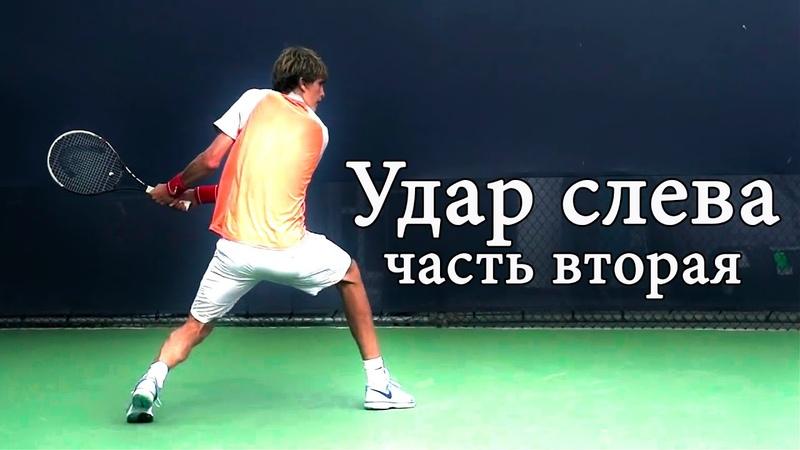 Теннис Удар слева двумя руками Часть вторая