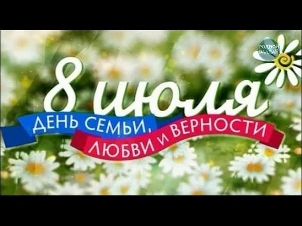 Концерт к Дню Семьи, Любви и Верности в г Валдай 8.07.2015 г.