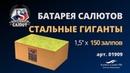 Батарея салютов Стальные гиганты 1,5х150 01909