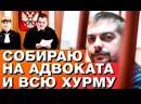 Юрий Хованский СТРИМИМ НА АДВОКАТОВ, ОХРАНУ И ПЕРЕЕЗД
