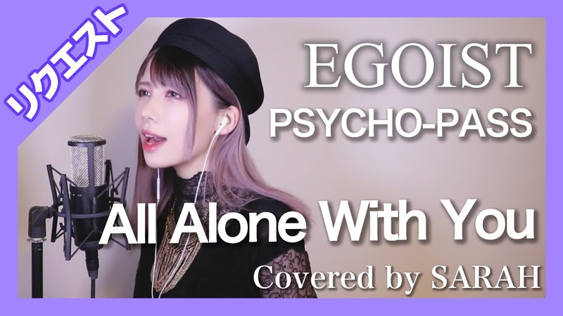Nine Universe All Alone With You Psycho Pass Ending 2 Japanese Cover