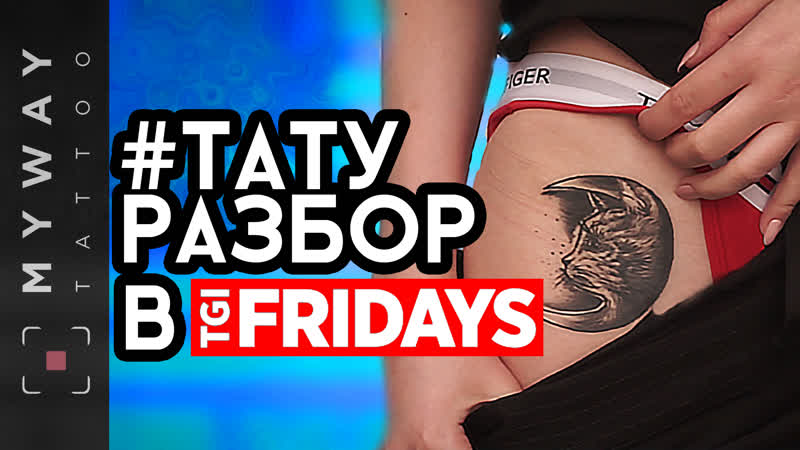 ТАТУРАЗБОР в T.G.I. Friday's / Tattoo review bartender. waiter. cook