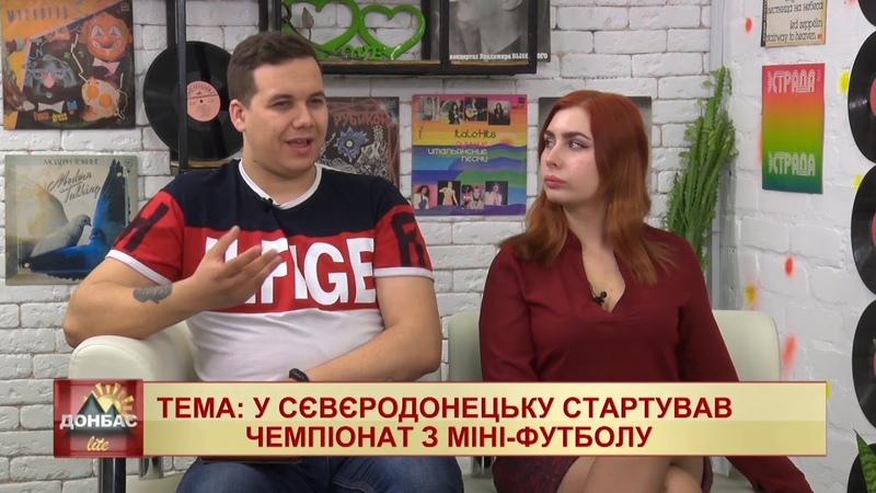 У Сєвєродонецьку стартував чемпіонат з міні-футболу