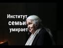 Черниговская Т.В. - Институт семьи и брака умирает?