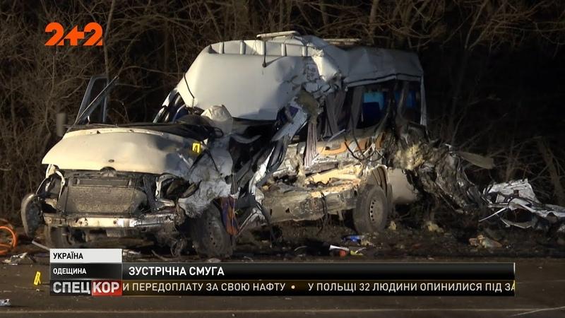 Смертельна аварія на Одещині