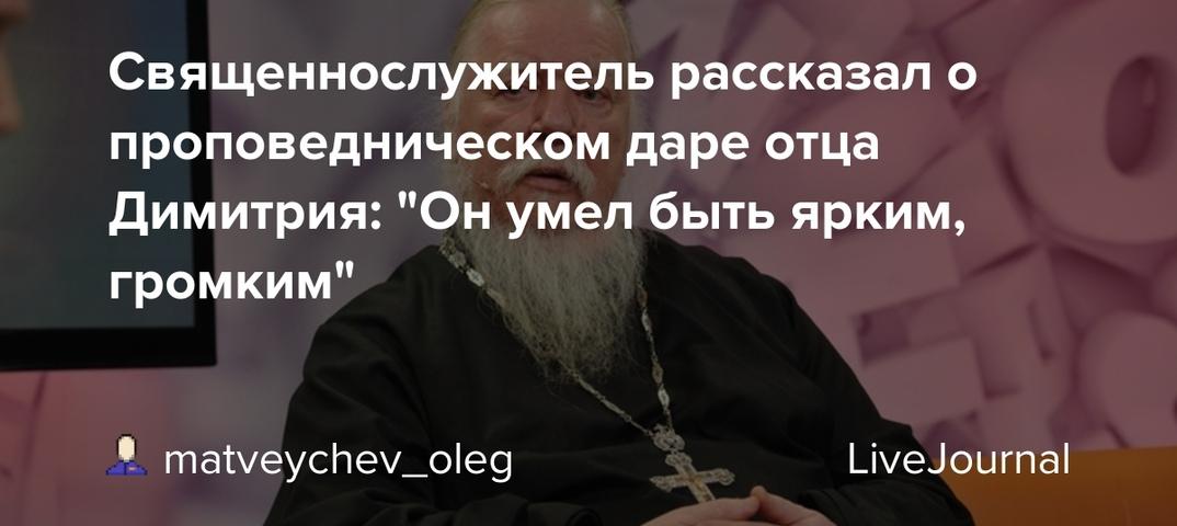 Священник Рассказывает Анекдот Про Восточный Банк