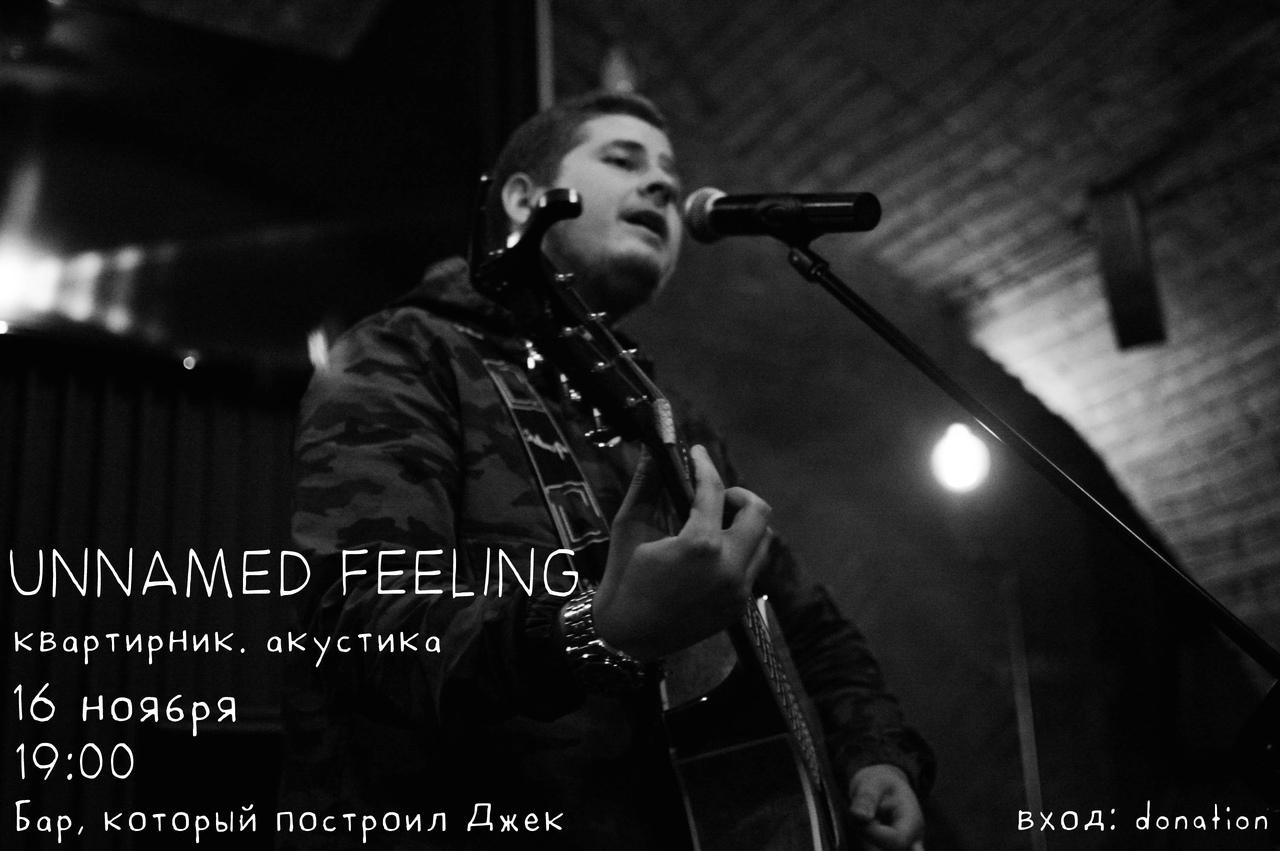 Афиша Омск 16.11. Unnamed Feeling. Квартирник. Акустика.