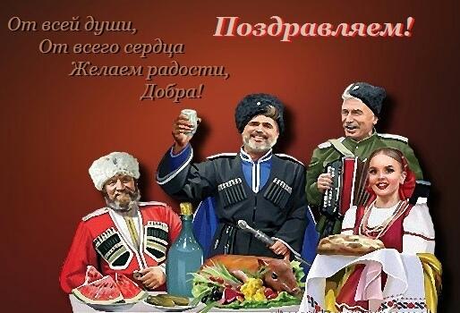 Поздравление казачку с днем рождения