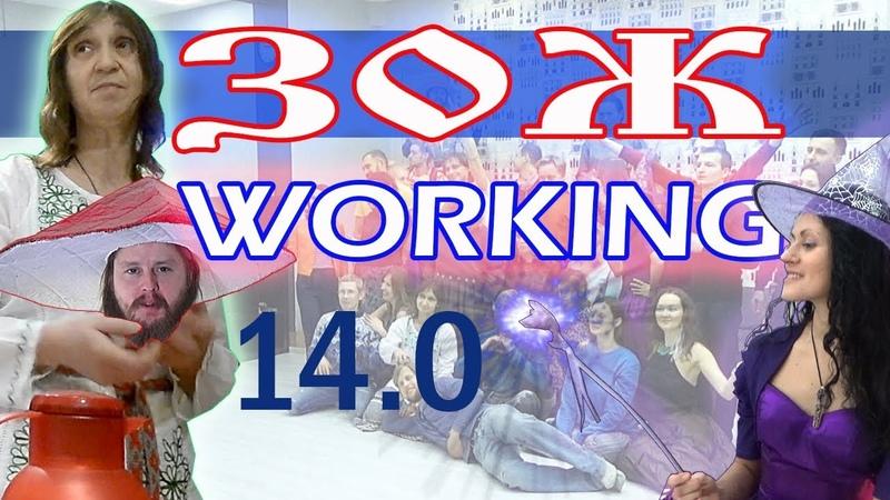 ЗОЖ Working 14.0 фестиваль в пространстве Вертикалье 27 декабря
