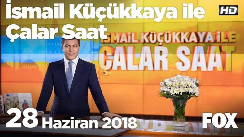 28 Haziran 2018 İsmail Küçükkaya ile Çalar Saat -03
