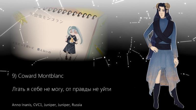 26 UTAU BossaNova Medley RUS