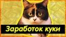 Сколько зарабатывает сливки шоу SlivkiShow на зарубежных каналах