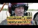 Российские Ту 160 навели шороху на Западе Новости