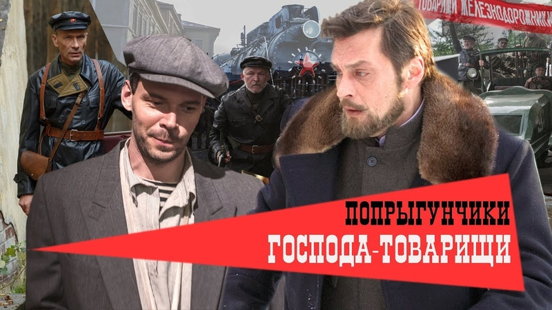 Господа Товарищи Фильм 1 Попрыгунчики Феникс Кино Детектив