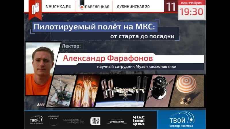 Александр Фарафонов Пилотируемый полёт на МКС от старта до посадки