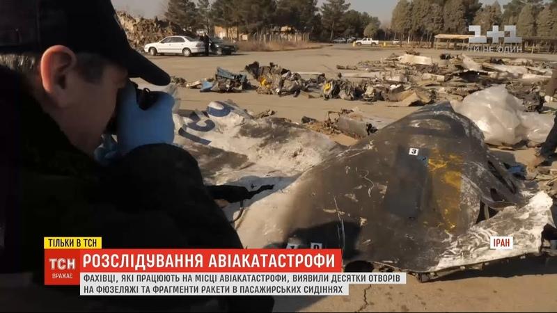 Ексклюзивні кадри з місця катастрофи літака МАУ фахівці виявили десятки отворів на фюзеляжі