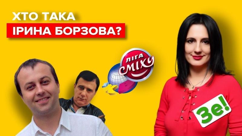 🇺🇦 «Ліга Сміху», бізнес в Криму і майбутня «Зе» депутатка <РадіоСвобода>