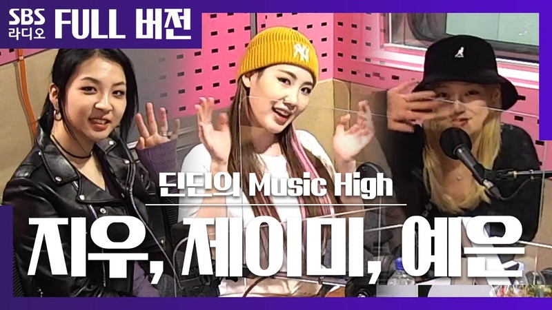 200922 Джиу на радио DinDin's Music High
