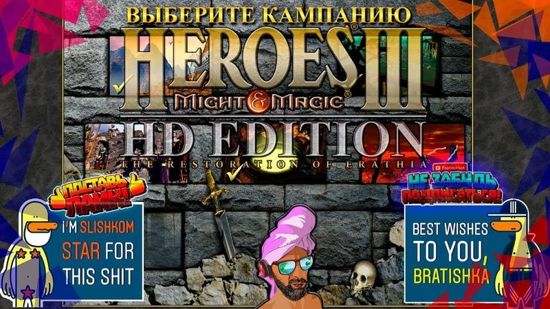 Heroes of Might and Magic 3 Возрождение Эрафии Герои 3 Кампания 1к подписчиков для олда
