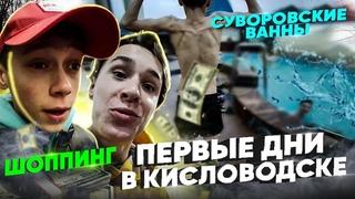 VLOG#18/Первые дни в Кисловодске/Суворовские ванны/Шоппинг!!!