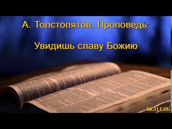 Увидишь славу Божию А Толстопятов МСЦ ЕХБ