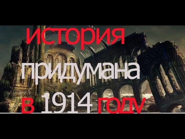 Нашу историю придумали в 1914 году .Тайна Красной Площади