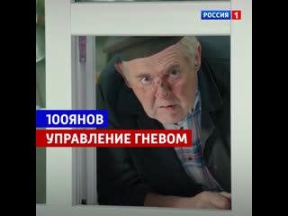 Курсы по управлению гневом  100янов  Россия 1