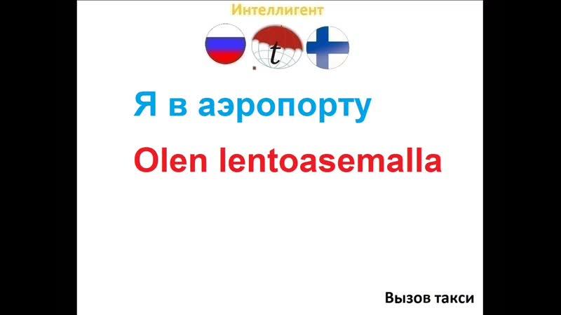 Я ваэропорту. Фразы финский язык. Обучение финскому. Переводы с финского на русский