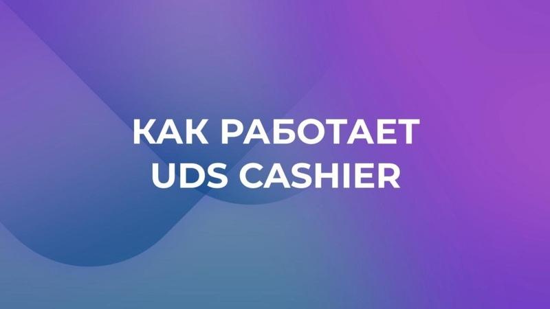 Как работает UDS Cashier