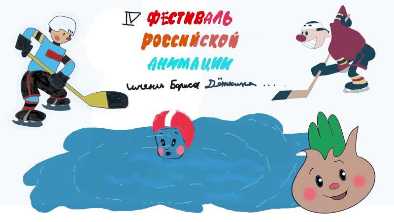 Анимационная заставка Фестиваля российской анимации имени Б Дёжкина Курская область