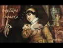 Фаворитки польских королей Барбара Гизанка ок 1550 май 1589