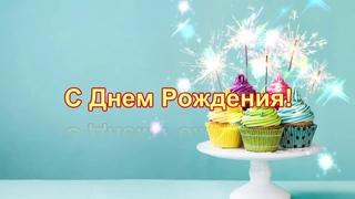Поздравление С Днем Рождения Фирма! Музыкальное Слайд-Шоу.