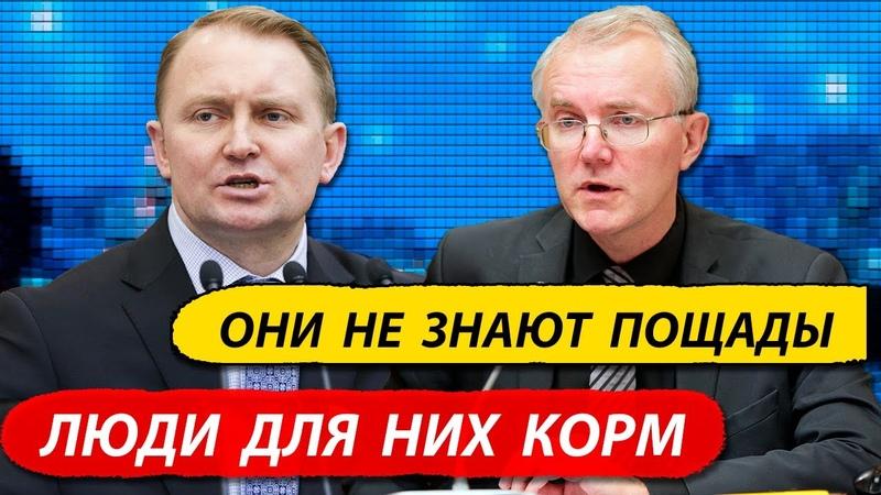Депутаты Шерин и Шеин не сдержались и высказали всю правду о наглой Единой России
