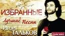Игорь Тальков Избранные и Лучшие Песни *ТОЛЬКО ХИТЫ*