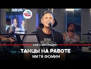 🅰️ Премьера! Митя Фомин - Танцы На Работе LIVE @ Авторадио