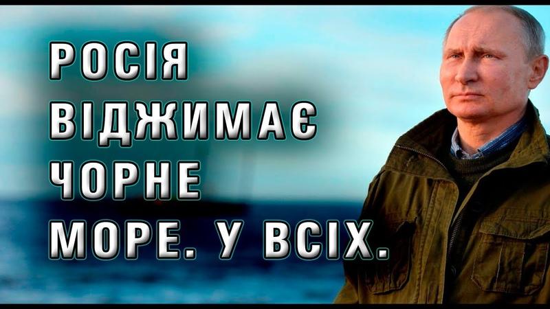 росія віджимає Чорне Море. Хронологія. Країни НАТО не чухаються. Турція в долі?
