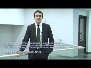 ПОЗДРАВЛЕНИЕ Министра культуры, туризма и архивного дела  Республики Коми, Председатель Координационного  совета по культуре  Се