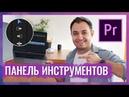Панель Инструментов Таймлайна в Adobe Premiere CC 2017
