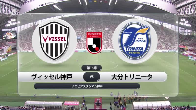 HIGHLIGHTS Vissel Kobe vs FC Oita Trinita 22 06 2019