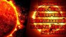 Послания. Вознесённых Солнечных Цивилизаций задачи Души на Земле | Абсолютный Ченнелинг