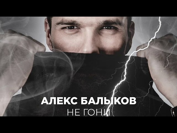 Алекс Балыков Не гони Official Audio