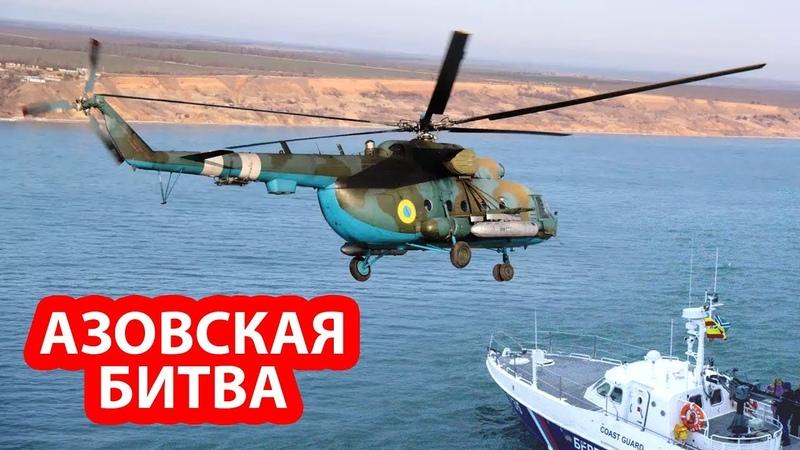 Вертолет украинских ВМС атаковал российский военный корабль в Азовском море