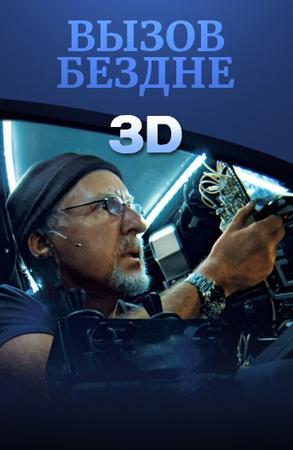 Вызов бездне 3D Deepsea Challenge 3D 2014 Всё о фильме на ivi