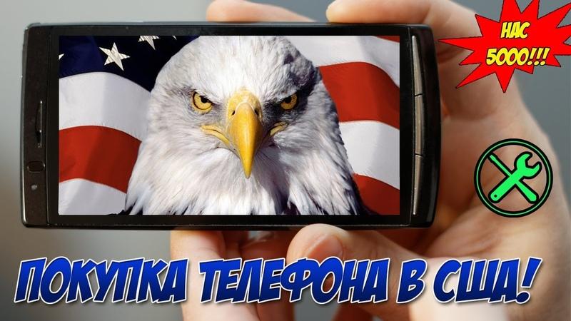 Покупка смартфона с eBay от А до Я. Подготовка к работе. BAD IMEI и BAD ESN и т.д. (5000 на канале!)